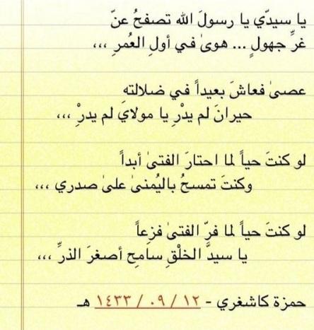قصيدة-حمزة-كاشغري